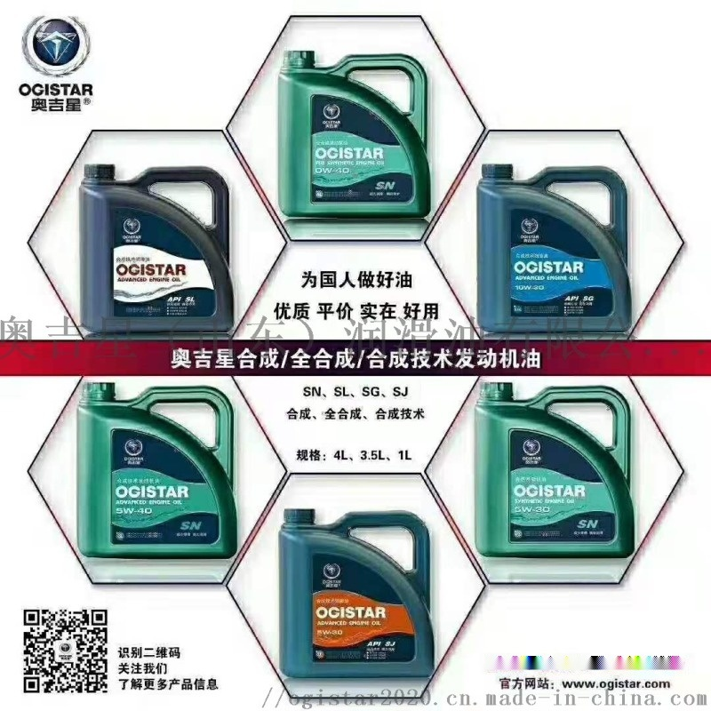奧吉星銀吉速 全合成SN發動機油潤滑油汽機油