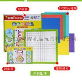 益智磁性像素块儿童拼图