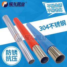耀龙供水管 薄壁不锈钢水管 冷热水管