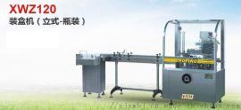 XWZ-120全自动立式装盒机