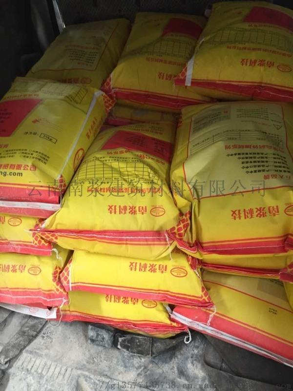 云南厂家供应聚合物修补砂浆