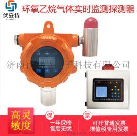 工业环氧**气体检测伏安特固定式气体报警器