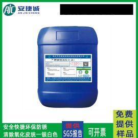 安捷誠不鏽鐵酸洗鈍化液AJC1003