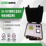 LB-7021攜帶型直讀式快速油煙監測儀