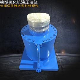无锡橡塑硫化机液压油缸 mob油缸 hob油缸