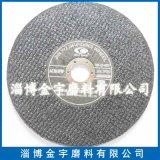 金宇牌普通金属切割片350x3x25.4mm