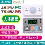 SV-604E-3西法空調時間+人體感應控制器