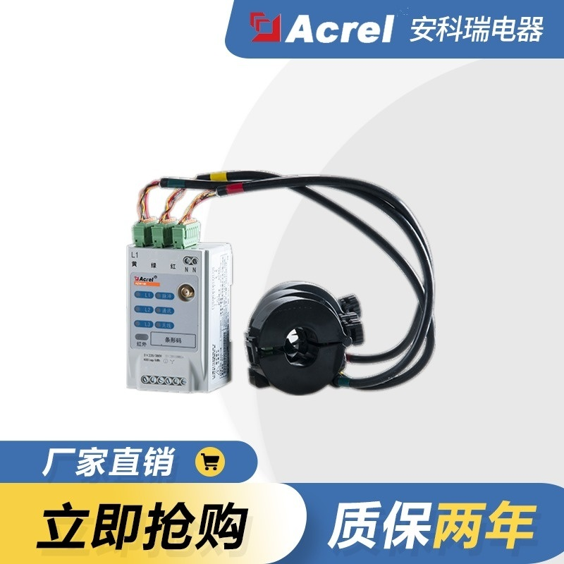 AEW100-D36X产污治污设施分表计电