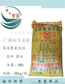 净水絮凝剂PAC聚合氯化铝饮用水级聚合氯化铝