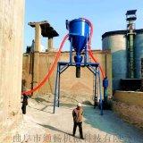 幹灰粉料自吸裝車機 無揚塵氣力輸送機 風力吸料機