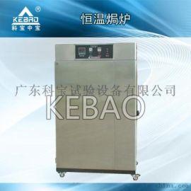 清遠電熱恆溫幹燥箱 科寶恆溫焗爐生產廠家