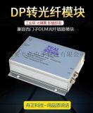 西安舟正科技Profibus-DP/rs485转光纤工业光纤链路模块CBT-1010