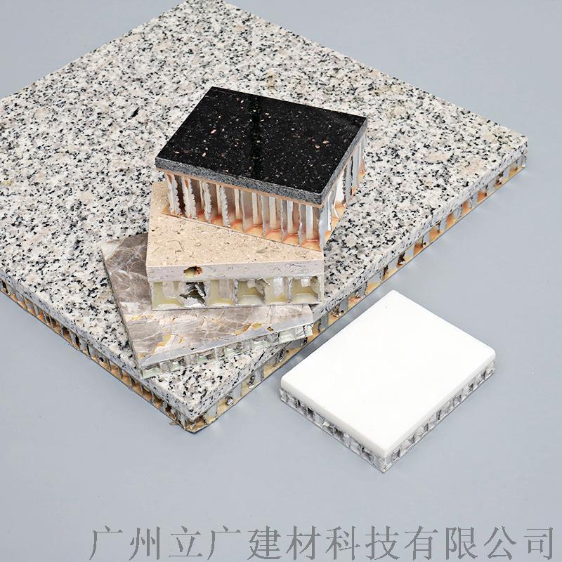 广东铝蜂窝板厂家 定制隔音蜂窝板 石材铝蜂窝复合板