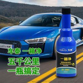 车泰一箱净燃烧室积碳祛除剂汽油添加剂清洗剂