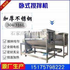 卧式螺带混合机化工碳酸钙搅拌机烘干搅拌机盐混料机