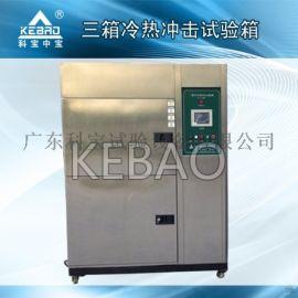 电子显示屏冷热冲击试验箱 64L冷热温度冲击试验机