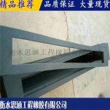 橡胶垫板 沥青木屑板 中埋式膨胀止水带