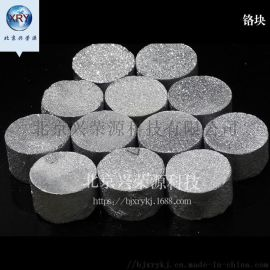 铬块 99.95高纯金属铬1-30mm金属铬粒现货