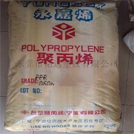 PP 台湾化纤 3015 注塑级 耐磨 耐高温