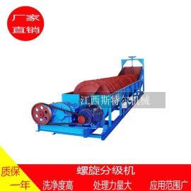 分级设备分级机螺旋分级机高堰式螺旋分级机