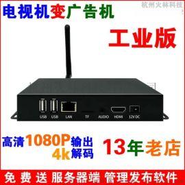 火林高清网络广告机播放盒子4K信息发布系统终端机