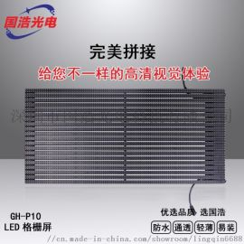 LEDLED格栅屏 灯条屏 LED透明屏