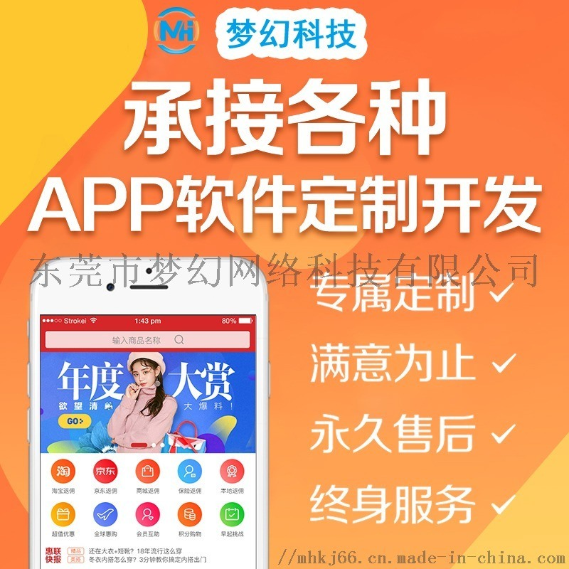 定製開發商城直播小程式各種app源碼網站網頁出售