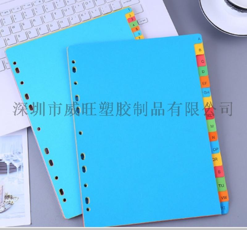 工廠定製 A4灰色PP索引頁 分隔頁 活頁夾分隔頁