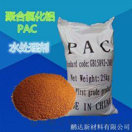 污水处理剂pac,絮凝剂PAC,氟离子去除剂