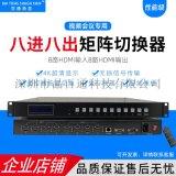 8X8矩陣切換器,8X8HDMI高清矩陣切換器
