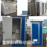 移动活动厕所户外工地临时公厕卫生间