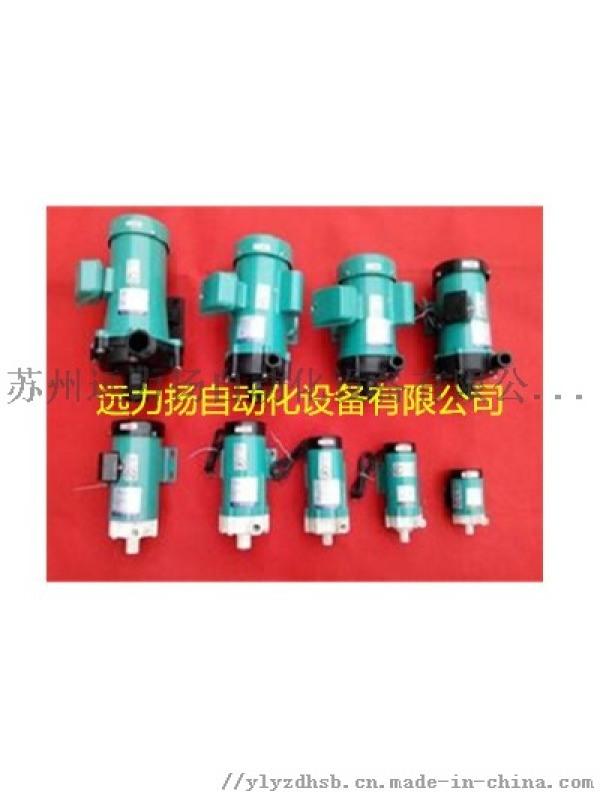 厂家供应IWAKI易威奇MD-55RM磁力泵