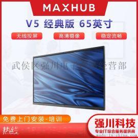 泸州MAXHUB V5经典版远程视频会议平板代理商