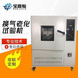 塑料皮革换气老化试验机