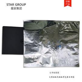 定制铝箔真空袋 PCB线路板防静电包装平口袋