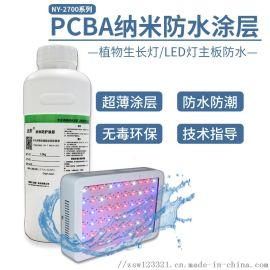 厂家直销PCBA纳米防水涂层LED灯防水液