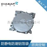 供应防潮真空铝箔袋 铝箔真空封装 铝塑复合袋
