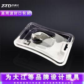 深圳吸塑包装厂家_电子类吸塑包装定制_标杆包装厂家定制