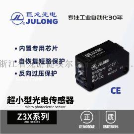 巨龙超小型Z3X-H100E3红外光电传感器