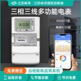 林洋多功能電錶DSSD71三相三線電子式電能表0.2S級