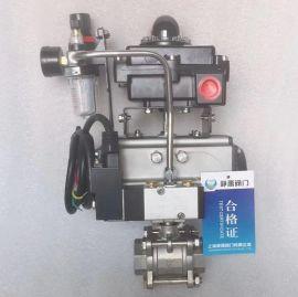 气动三片式球阀JYQ611F-16P