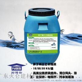 耐博仕甲基丙烯酸树脂防水涂料供应厂家