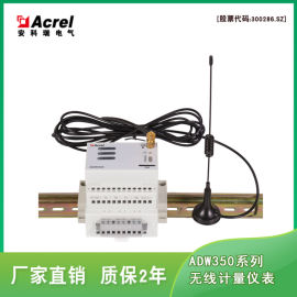 ADW350WA-4G/K 基站改造用无线电能表