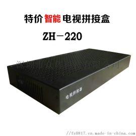 ZH-220电视拼接器多画面分割多屏显示
