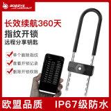 指纹U型锁PL-U5