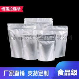 食品级自立自封铝箔袋 杂粮茶叶熟食药品袋可定制