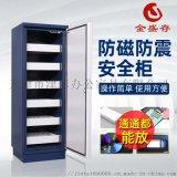 天津金盛存防磁柜音响光盘档案柜消磁柜信息安全柜