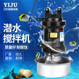 潜水搅拌机的作用,2.5kw污泥用潜水搅拌机
