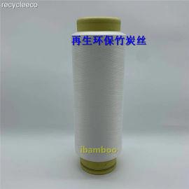 再生环保竹炭纤维 竹炭丝 竹炭纱线 竹炭毛巾