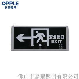 欧普众系列S108 3W消防应急指示灯